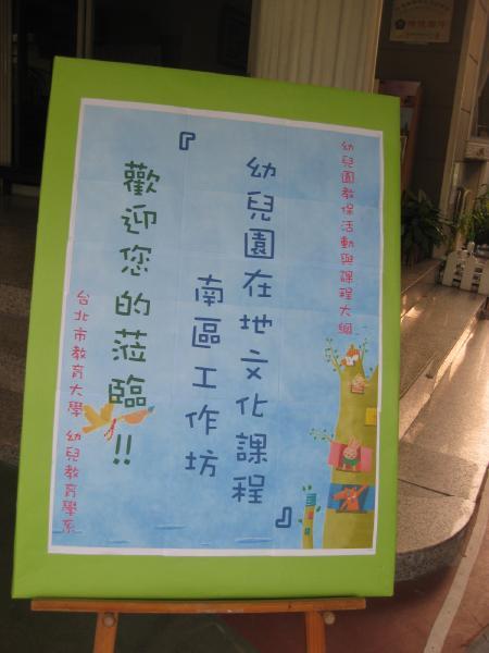 台南市私立爱群幼儿园 校园公布栏 > 园所讯息 > 100.
